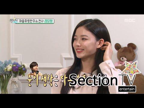 [Section TV] 섹션 TV - Beautiful Mind Angel Smile'Kim Yu-jeong' 20151025