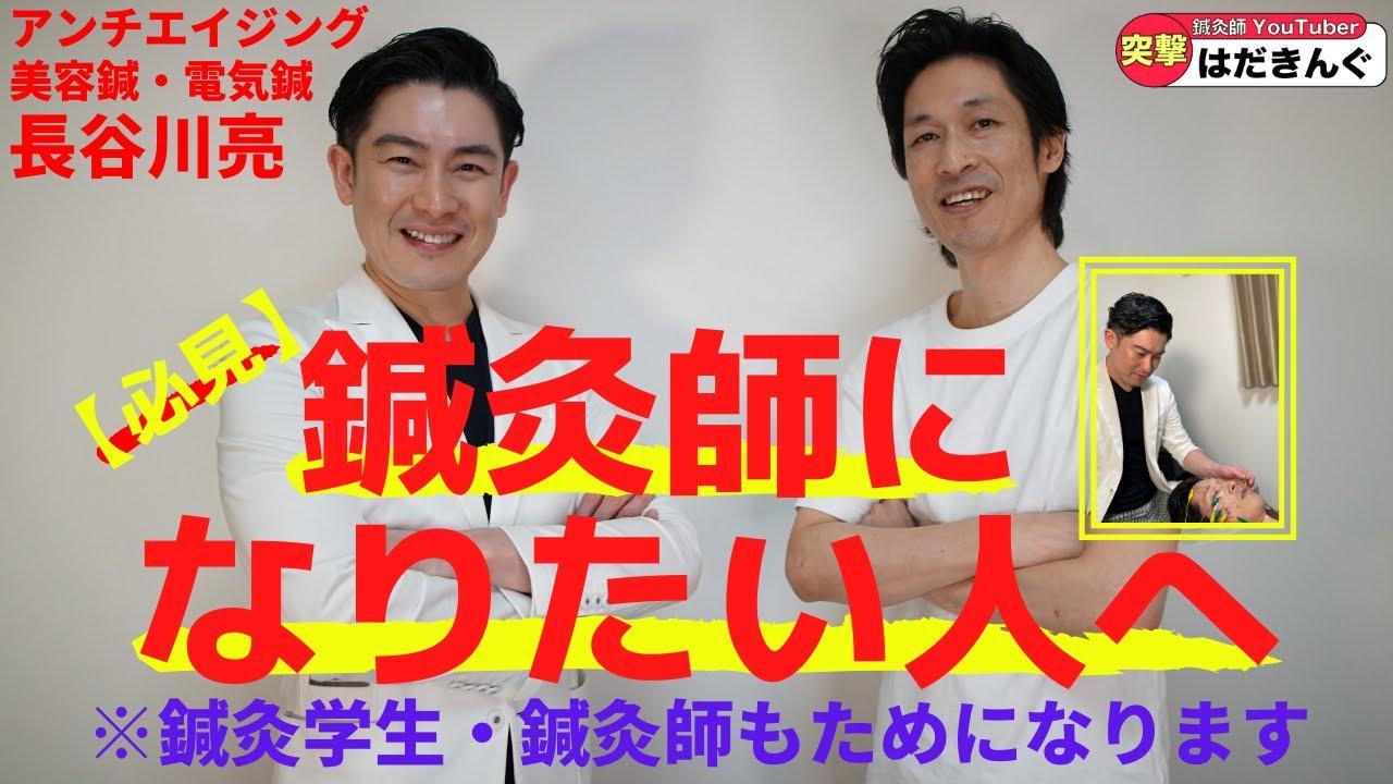 【動画編集】ダイエット・小顔鍼 龍虎道チャンネル