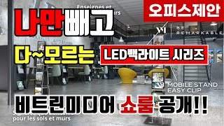 최초공개! LED패널을 사용한 오피스 쇼룸...[비트린…