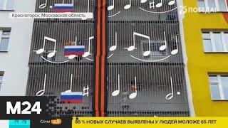 Москвичи отмечают День Победы на балконах - Москва 24
