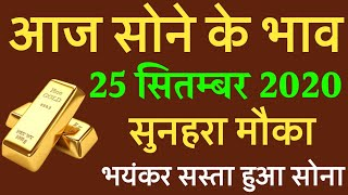 25 सितम्बर 2020 aaj ka Sone ka bhav ll  gold price Today ll gold rate today ll sone ka bhav