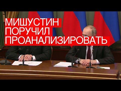 🔴 Мишустин поручил проанализировать указы мэра Москвы