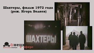 Шахтеры, фильм 1972 года (реж. Игорь Беляев)