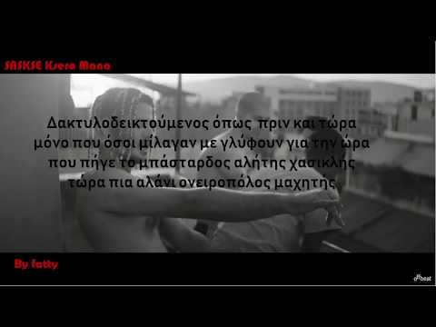 SASKE - ΞΕΡΩ ΜΑΝΑ KSERO MANA (Lyrics)