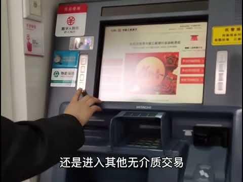 Конвертация китайского цифрового юаня в наличные через ATM