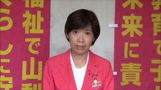 堀内詔子氏(教育・社会保障)