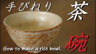 ここからスタートしようね!手びねり ご飯茶碗の作り方【初級・陶芸解説1a】
