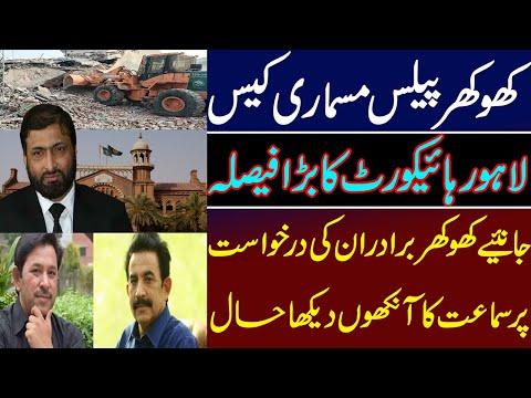 کھوکھر پیلس مسماری کیس، لاہور ہائیکورٹ کا بڑا فیصلہ۔ Details of Hearing of khokhar Palace petition.