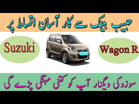New Suzuki Wagon R Vxl 2018 Leasing Facility Through Habib Bank