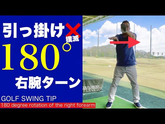 【全てのスポーツに共通】右腕回転の法則【EnglishSubtitle】TIPS:Practice method which acquires hand first impact