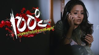 100 degree celsius movie scenes hd   sethu forces bhama to exchange fake currency   shwetha