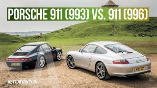 Porsche 911 (993) Vs. 911 (996) - Драйверские Опыты Давида Чирони