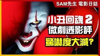 ???? 小丑回魂2 (台:牠:第二章)   微劇透影評   小丑再來襲 未及上集恐佈? 續集好壞大盤點 (馬:新靈異魔咒:第二章)  IT Chapter Two   Sam先生????