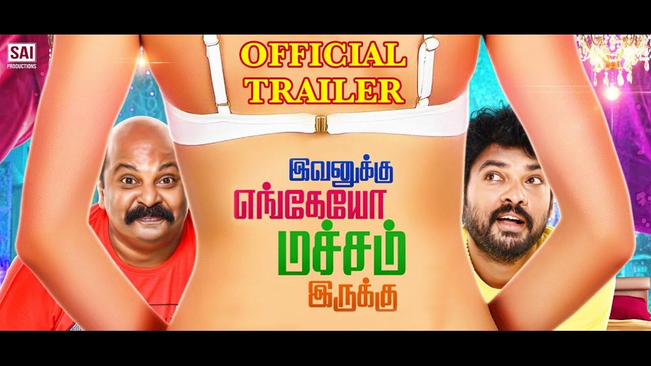 evanukku-engeyo-matcham-irukku-vimal-singam-puli-anantha-raj-official-trailer-tamil-talkies