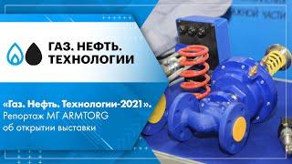 Газ. Нефть. Технологии-2021