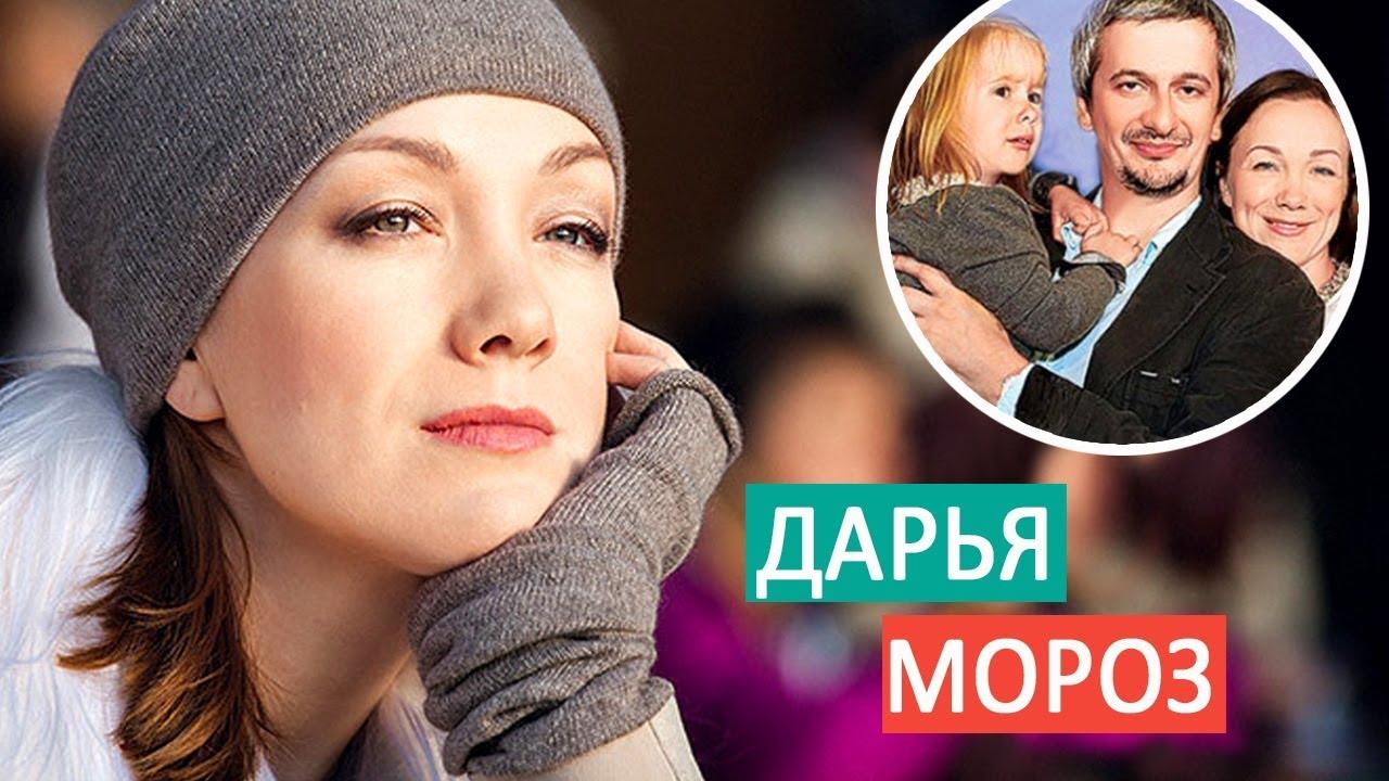 Дарья Мороз. Личная жизнь: семья муж развод
