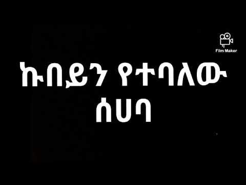 Download ኩበይን የተባለው ሰሀባ best Story of Sahaba Kubeyn best Amharic Islamic dawa || Minber Tube || Bilal Tube