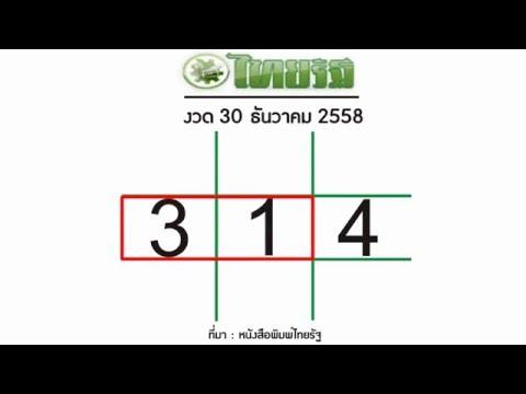 หวยไทยรัฐ30/12/58 หวยหนังสือพิมพ์ไทยรัฐ  30 ธันวาคม 2558