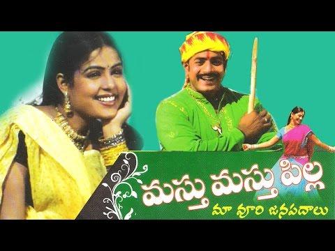 Janapadha Hit Songs - Masthu Masthu Pilla - Video Songs - JUKEBOX