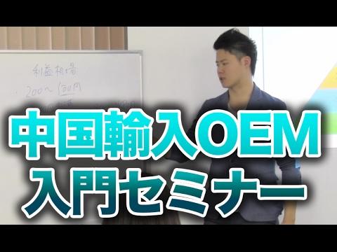 中国輸入OEM入門セミナー 月商1200万円稼ぐAmazon販売戦略