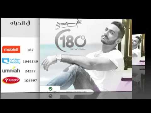 Tamer Hosny ... Fi Al Haiah - Promo | تامر حسني ... في الحياه - برومو