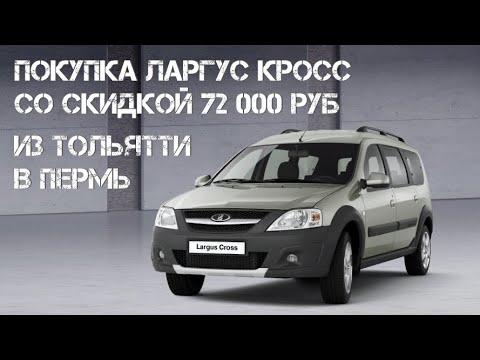 Покупка Ларгус Кросс со скидкой 72000 руб. Из Тольятти в Пермь