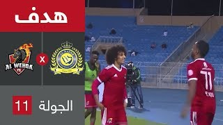 هدف الوحدة الأول ضد النصر (أحمد عبده) في الجولة 11 من دوري كاس الامير محمد بن سلمان للمحترفين