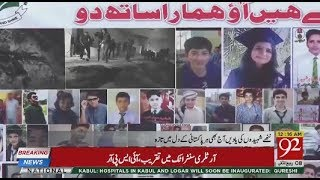 Four years on: Pakistani celebrities remember APS martyrs   16 Dec 2018   92NewsHD