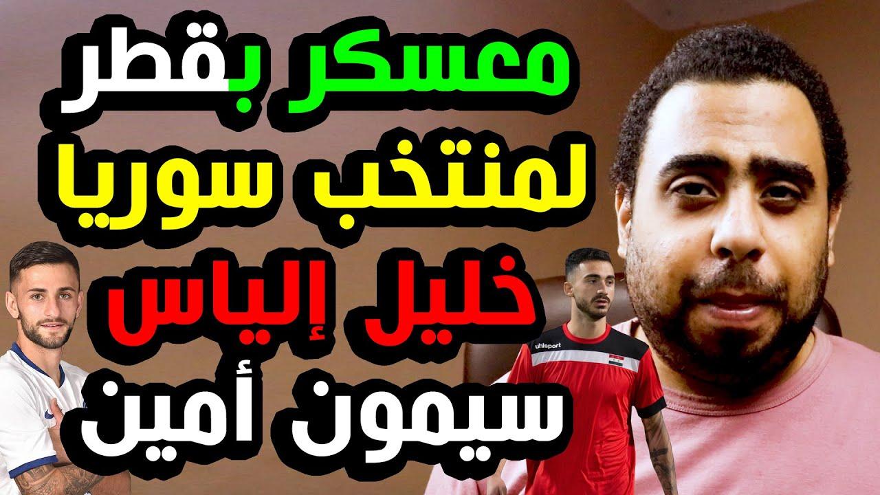 منتخب سوريا الأول يستعد لمباراة العراق بمعسكر في قطر وتصريحات نزار محروس عن خليل إلياس وسيمون أمين