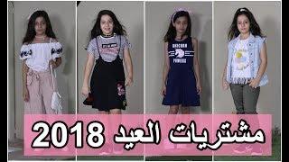مشتريات العيد 2018 🛍 - روان وريان| Eid Shopping 2018 🛍