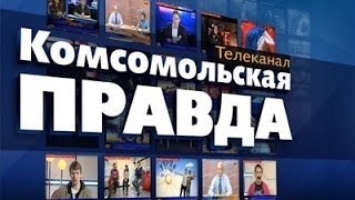 Интервью ОНБ газете КОМСОМОЛЬСКАЯ правда