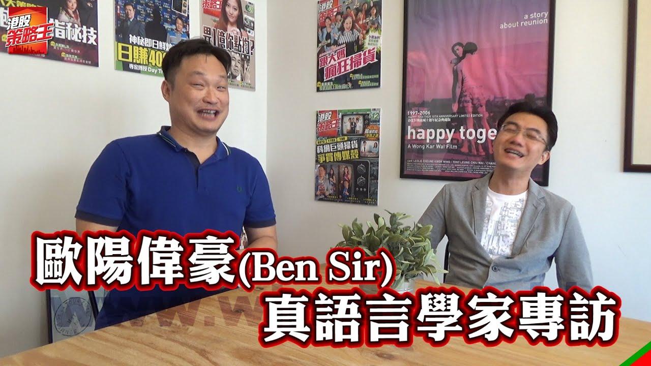 【封面人物】Ben Sir真語言學家專訪(足本版) - YouTube