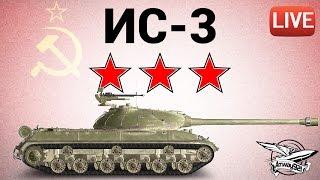ИС-3 - Три звезды