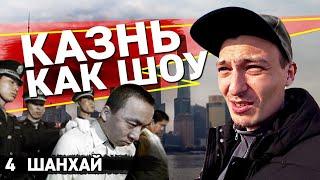Публичные казни в Китае / Тайно залез на небоскреб Шанхая / Сколько зарабатывает русский в Китае?