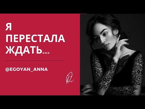 Anna Egoyan _ «Я перестала ждать ...»