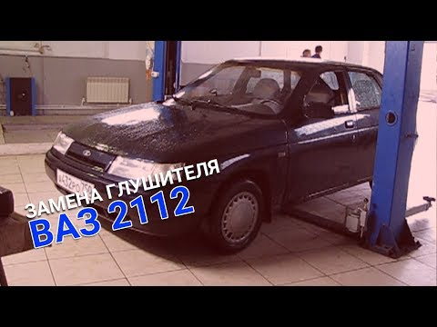 """Автосервис """"Автогарант"""". ВАЗ 2112. Замена глушителя."""