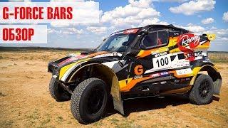 Обзор G-FORCE BARS - российский суперкар. Машина для ралли - рейдов. Гонки Супротек Рейсинг.