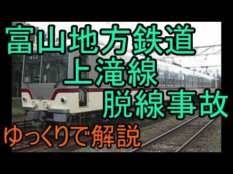 【ゆっくりで解説#16】富山地方鉄道上滝線脱線事故 列車脱線事故