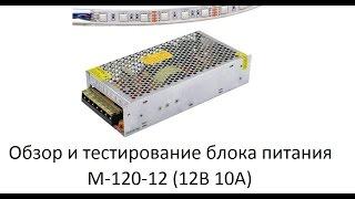 Обзор и тестирование блока питания M-120-12 (12В 10А)