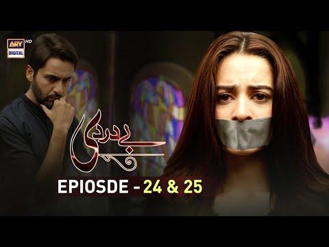 Bay Dardi Episode 24 & 25 - 13th August 2018 - ARY Digital Drama