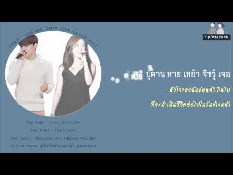 Ballad ver текст песни. Слушать SM The Ballad (Chen & Zhang LiYin) - Breath (Chinese Ver) полная версия