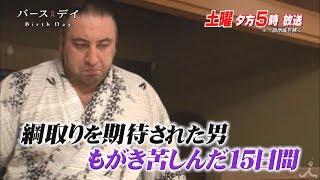 土曜ごご5時 『バース・デイ』 10月13日放送予告 日本中が熱狂した大相...
