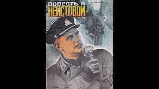 Повесть о «Неистовом» - героический военный фильм