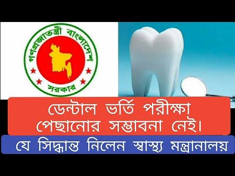 Dental admission 20-21 update news. Dental exam-20 update