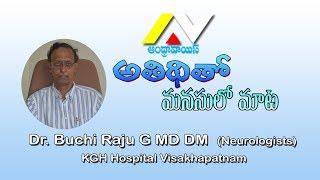 Dr. Buchi Raju, G MD.DM (Neurologists) With ANDHRAVOICE