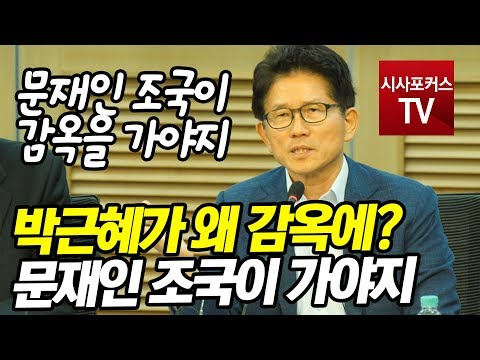 """김문수 """"박근혜가 왜 감옥에? 문재인 조국이 감옥 가야지"""""""