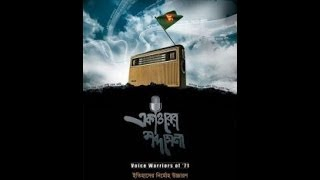 Shadhin Bangla Betar kendro