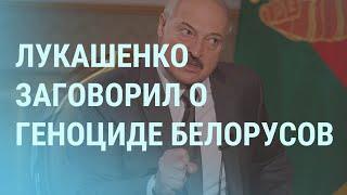 Лукашенко говорит о геноциде коронавирус помогает Путину УТРО 27 07 21