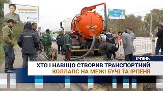 Фото Хто і навіщо створив транспортний колапс на межі Бучі та Ірпеня