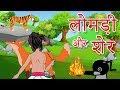 Fox and Tiger Animated Hindi Kahaniya for kids | Stories लोमड़ी और शेर की हिन्दी कहानी Fairy Tales